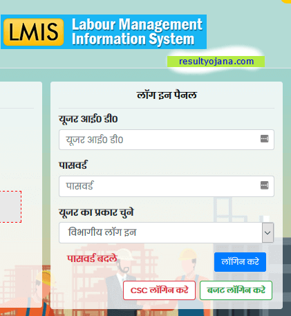 How to Check UPBOCW Application Status Online?