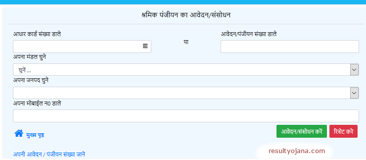 How to Fill the Sub Labor Department Registration Form at upbocw.in?
