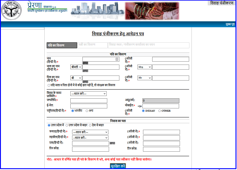 How to Apply for Marriage Registration on igrsup.gov.in Portal?
